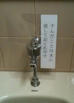 トイレの一言