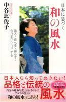 book_wa_husui