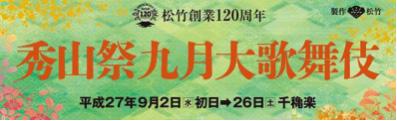 歌舞伎同好会1508-01