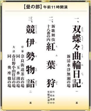 歌舞伎同好会1508-02