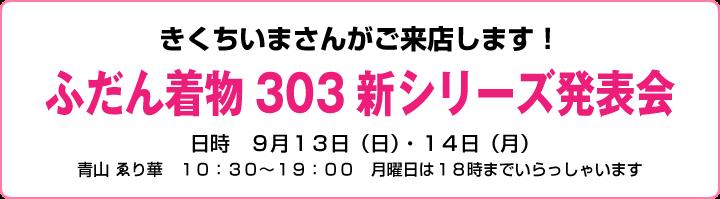 ふだん着物303新シリーズ発表会01