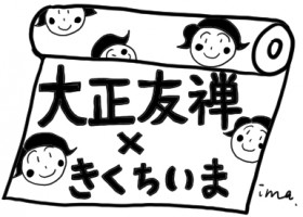 taisyoyuzen1